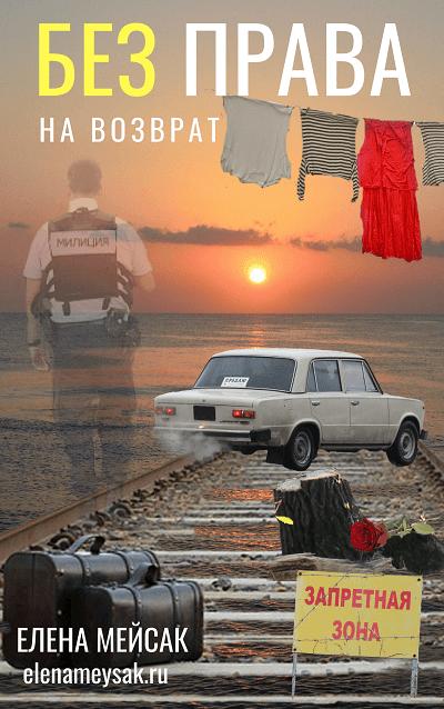Без права на возврат, роман. Автор Елена Мейсак