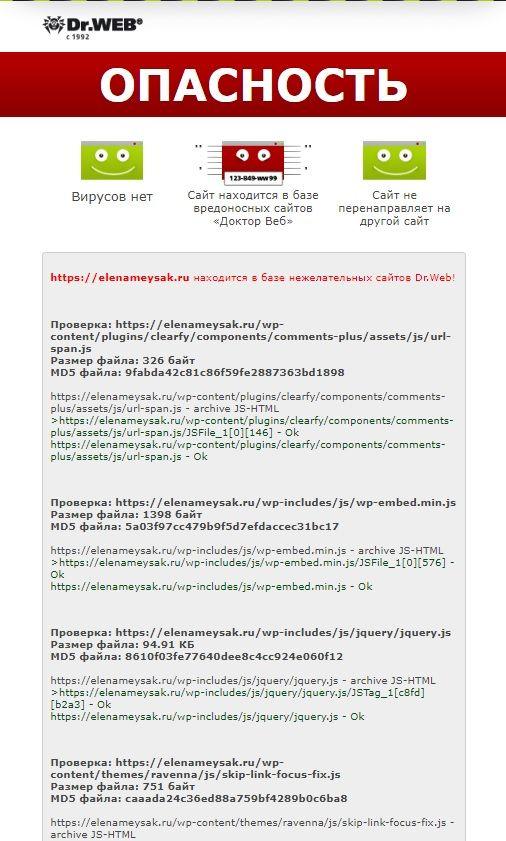 База нежелательных сайтов Доктор Веб