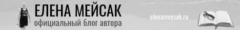 Елена Мейсак