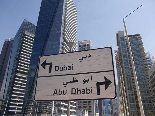 Дубай-2